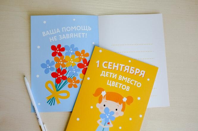 открытка дети вместо цветов