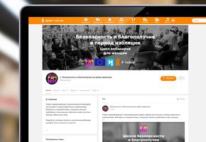 От женщин к женщинам. Серия вебинаров на тему безопасности пройдет в Одноклассниках