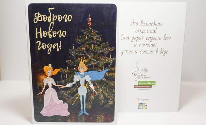 Добрые открытки – всем, 100 рублей