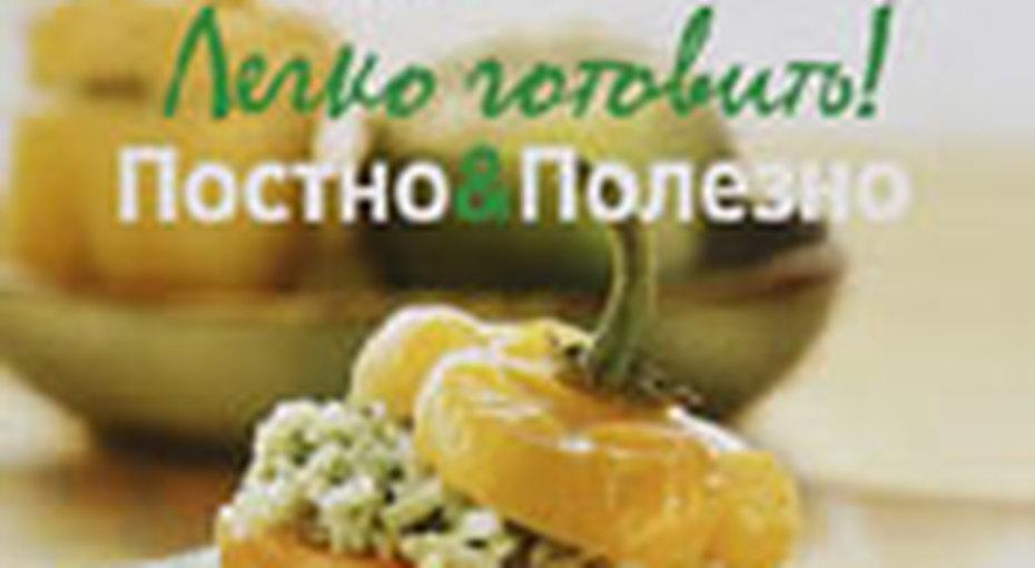 «Легко готовить!»: постные рецепты