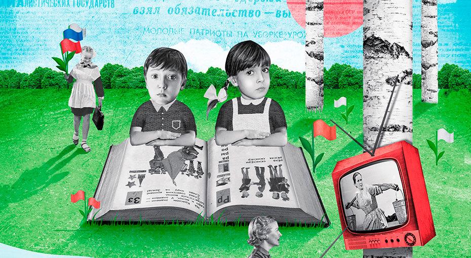Надо ли специально учить детей патриотизму? Дмитрий Быков ородине илюбви