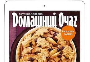 Кулинарный сборник «Вкусно&Полезно» - «Осеннее меню» уже в продаже!