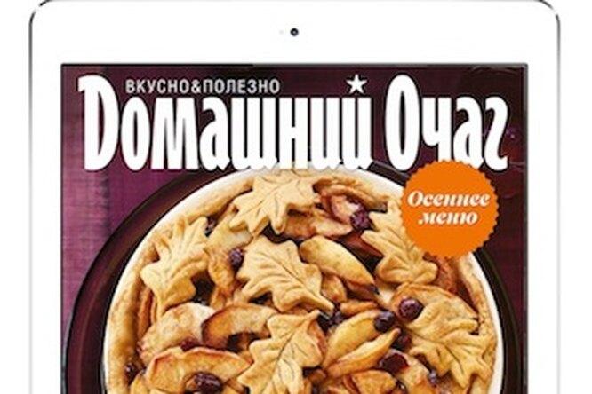 Кулинарный сборник «Вкусно&Полезно» — «Осеннее меню» уже впродаже!