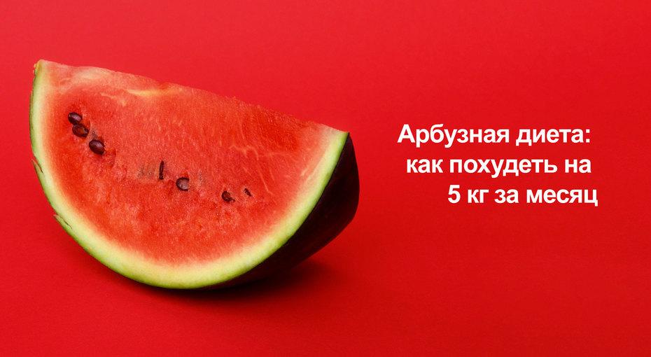 Можно ли кушать арбуз на питьевой диете