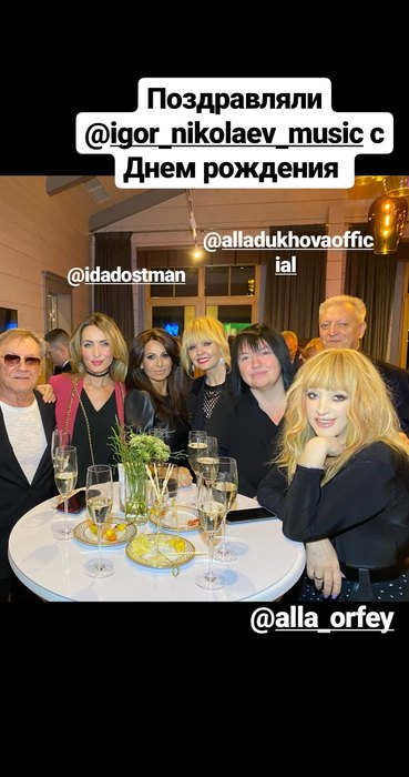 Гости праздника: Валерия, Алла Пугачева, Алла Духова, Ида Достман