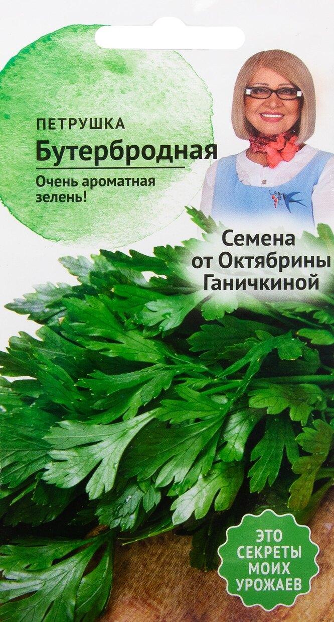 Семена Петрушка «Бутербродная», 137 руб. 08 к.