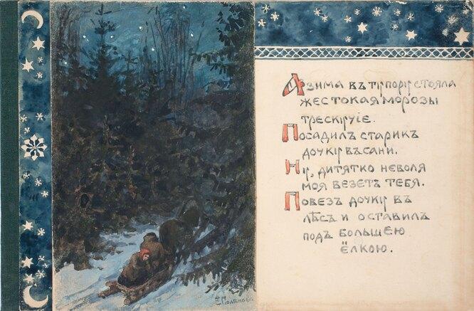 Зимняя ночь, 1888. Эскиз иллюстрации к сказке «Дед Мороз»