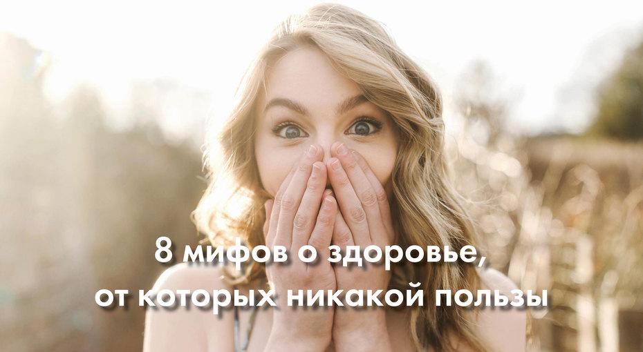 8 мифов оздоровье, откоторых никакой пользы (видео)