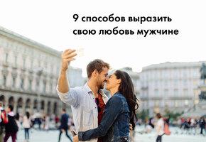 9 способов выразить любовь к мужчине без слов (видео)