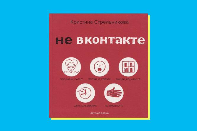 Лучшиие современные детские стихи российских поэтов