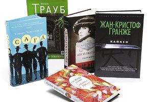 Пять лучших книг августа