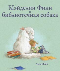 книга про собаку которая помогала читать
