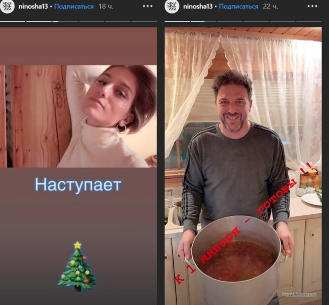 Нино Нинидзе и Максим Виторган встречают новый год