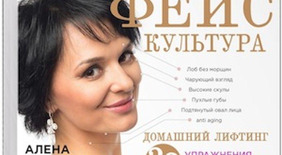 Фейскультура или фитнес длялица отАлены Россошинской