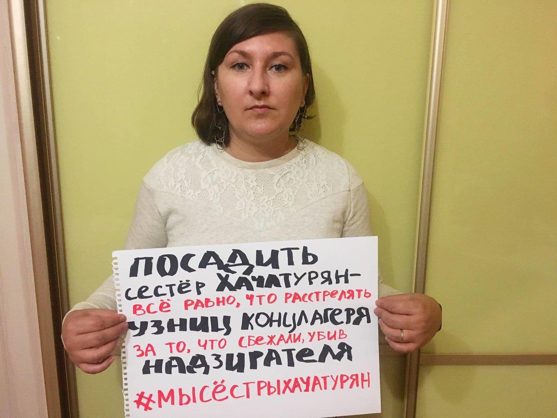 Автор текста Ольга Карчевская сплакатом вподдержку сестер Хачатурян