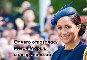 От чего отказалась Меган Маркл, став принцессой (видео)