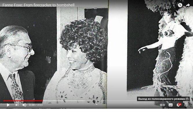 Уилбур Миллс и Фанни Фокс, кадр YouTube фото