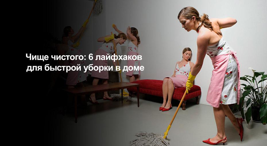 Чище чистого: 6 лайфхаков длябыстрой уборки вдоме (видео)