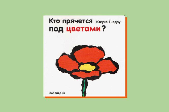 Юсуке Ёнедзу «Кто прячется под цветами?»