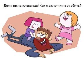 Когда дети радуют особенно сильно? Самый честный комикс с неожиданным финалом