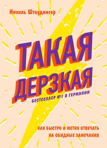 """Книга """"Такая дерзкая. Как быстро и метко отвечать на обидные замечания"""", Николь Штаудингер, 316 руб"""