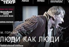 Первый в России ONLINEТЕАТР