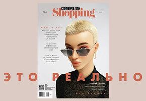 Юбилейный номер Cosmopolitan Shopping и обложка с дополненной реальностью