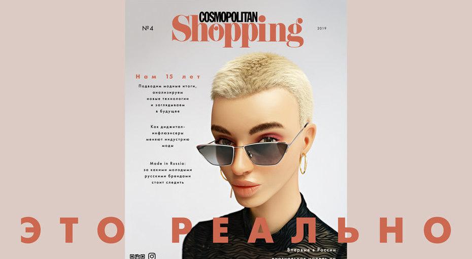 Юбилейный номер Cosmopolitan Shopping иобложка сдополненной реальностью