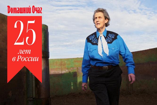25 женщин, изменивших мир за25 лет: Темпл Грандин, великая женщина саутизмом