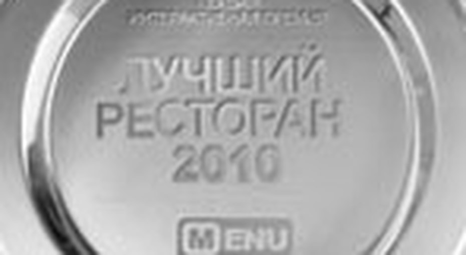 Премия «Лучший ресторан»