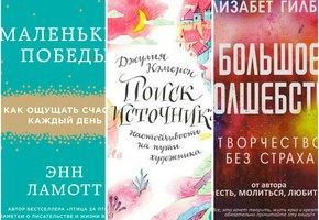 Три книги для поисков вдохновения