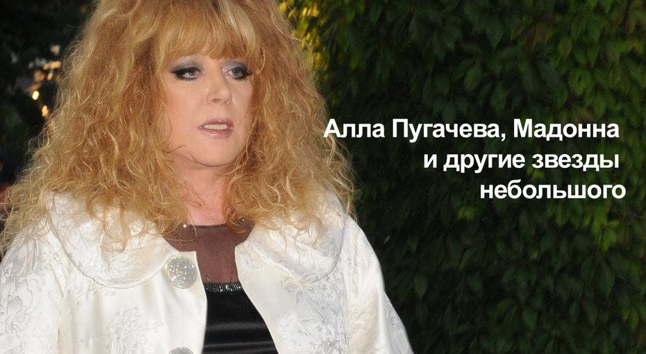 Алла Пугачева, Мадонна идругие звезды небольшого роста (видео)