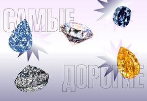 Проданы за астрономические суммы: как выглядят самые дорогие бриллианты мира