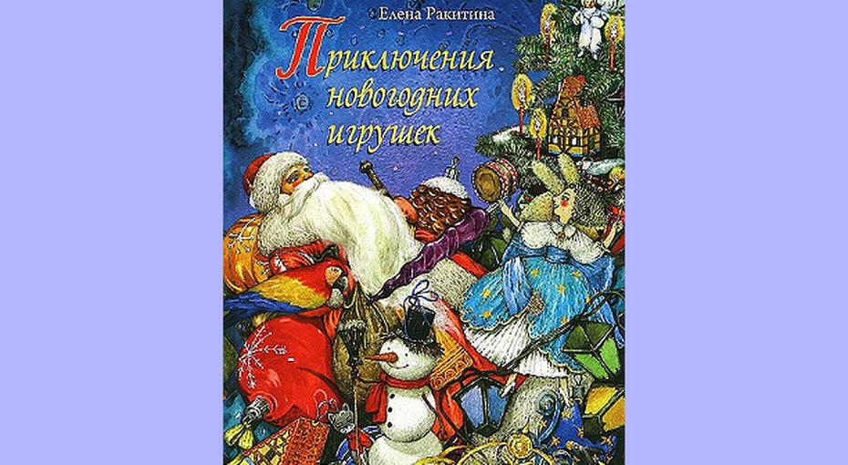 25 чудесных книг проНовый год иРождество