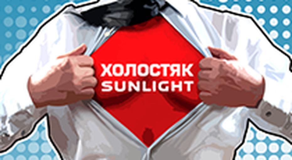 Конкурс отSunlight - выиграйте холостяка ибриллианты
