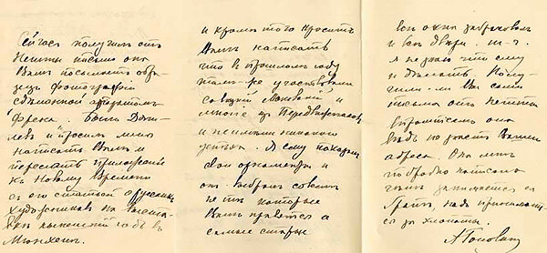 Письмо А.Я. Головина к Е.Д. Поленовой. [24 августа 1898]