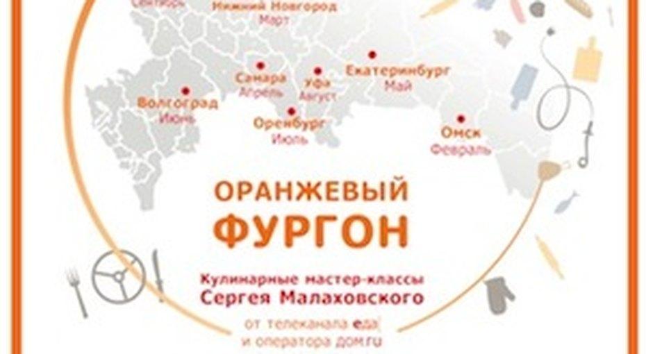 «ДО» в«Оранжевом фургоне» накулинарном мастер-классе вНижнем Новгороде