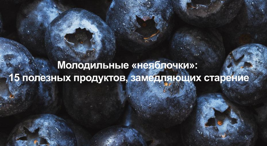 Молодильные «неяблочки»: 16 полезных продуктов, замедляющих старение (видео)