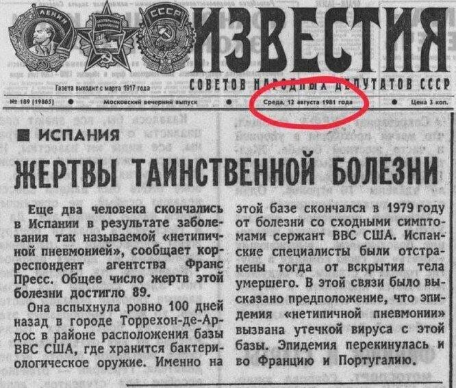Статья в одной из центральных газет 1981 года фото