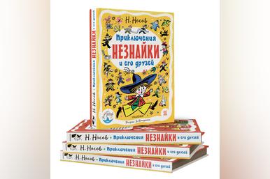 «Приключения Незнайки» иеще 7 книг нашего детства, которые точно понравятся нашим детям