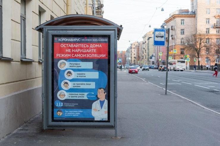 Информационный постер вСанкт-Петербурге