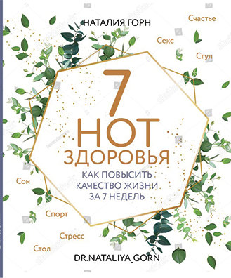 Больше советов – в книге Наталии Горн «7 нот здоровья. Как повысить качество жизни за 7 недель»