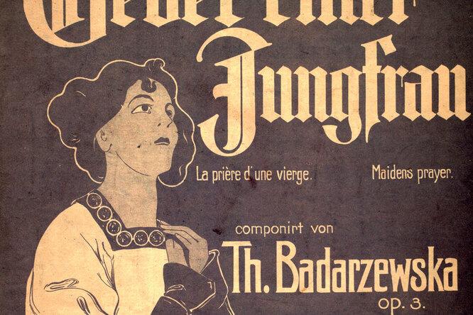 Как польская девушка безобразования сочинила пьесу, которая стала хитом