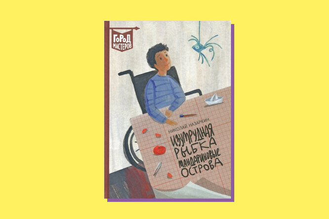 Лучшие детские книги российских авторов XXI века