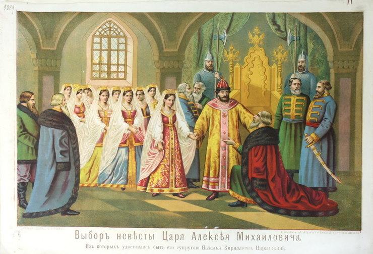 Выбор невесты Царя Алексея Михайловича. Хромолитография А.Абрамова, 1882