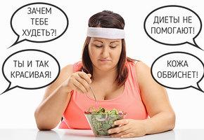 «Только здоровье испортишь»: кто виноват втом, что мы неможем похудеть?