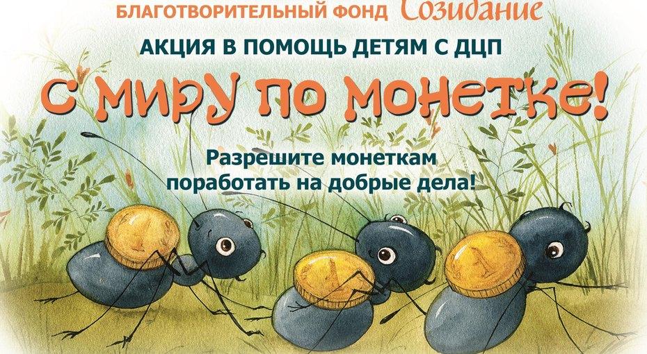 Весь октябрь собираем монетки. Акция «С миру помонетке» благотворительного Фонда «Созидание»