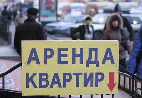 Правила съема: как недорого и безопасно снять квартиру в Москве