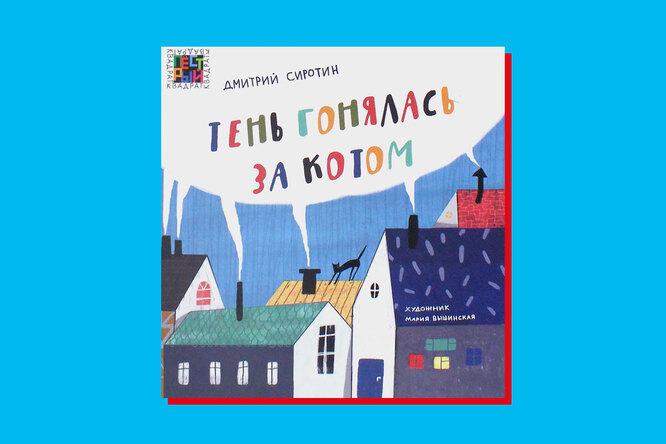 Лучшие детские книги современных российских авторов