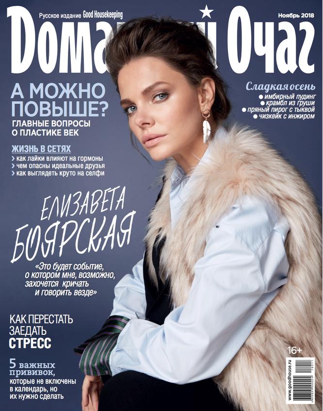 Елизавета Боярская. Ноябрь 2018